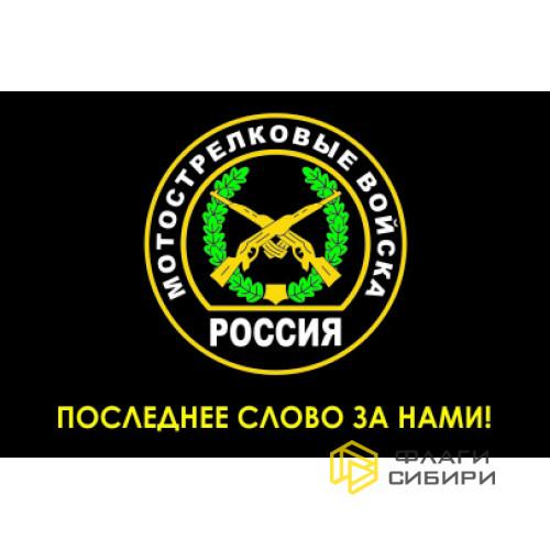 Флаг Мотострелковых войск с надписью №3