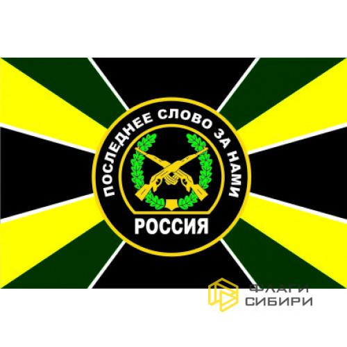 Флаг Мотострелковых войск с надписью №4