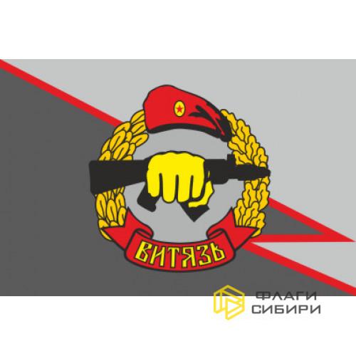 "Флаг Спецназа ""Витязь"" №4"