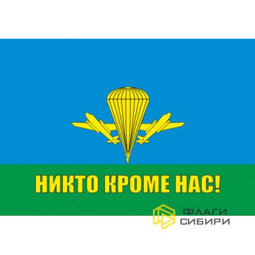Флаг ВДВ  (Воздушно-десантных войск) с Надписью