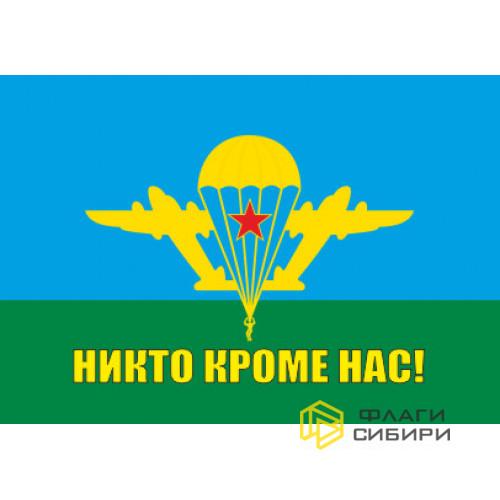 Флаг ВДВ  (Воздушно-десантных войск) СССР с Надписью №1