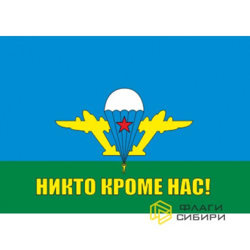 Флаг ВДВ  (Воздушно-десантных войск) СССР с Надписью №2