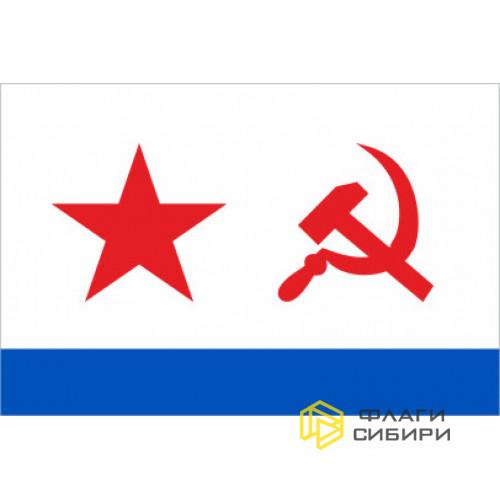 Флаг ВМФ (Военно-морского флота) СССР