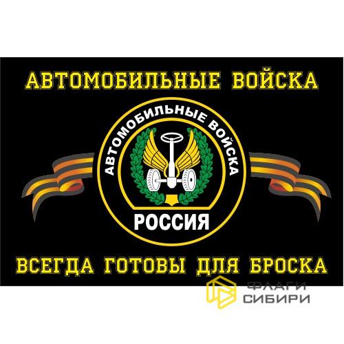Флаг Автомобильных войск с надписью №3