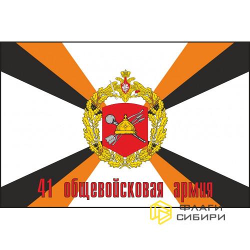 Флаг 41 Общевойсковой армии №1