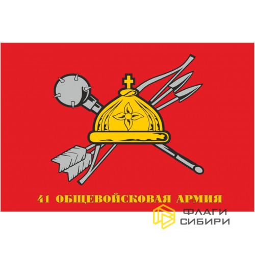 Флаг 41 Общевойсковой армии №2