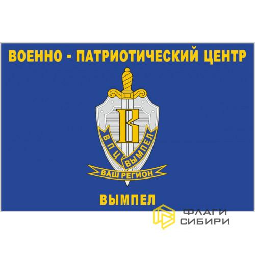 """Флаг Военно-патриотический центр """"Вымпел"""""""