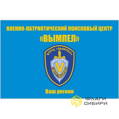"""Флаг Военно-патриотический поисковый центр """"Вымпел"""""""