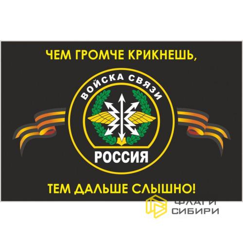 Флаг Войск связи с надписью №1