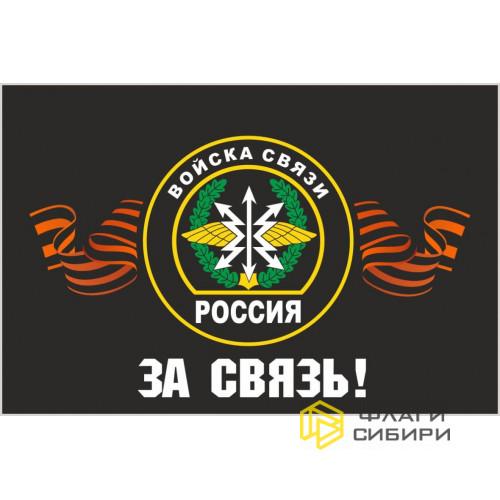 Флаг Войск связи с надписью №2