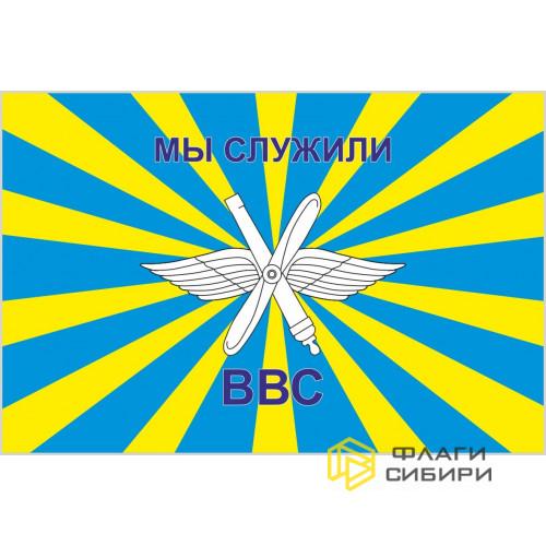Флаг ВВС (Военно-воздушные силы) Мы служили