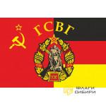 Флаг ГСВГ №1