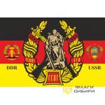 Флаг ГСВГ №3