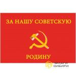 Флаг За нашу Советскую Родину