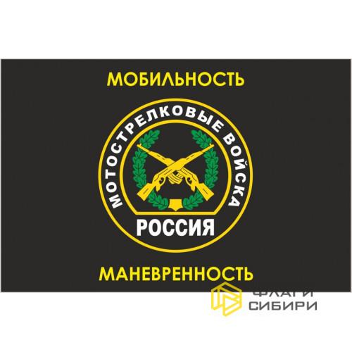 Флаг Мотострелковых войск Мобильность №1