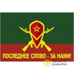 Флаг Мотострелковых войск Последнее слово за нами №3
