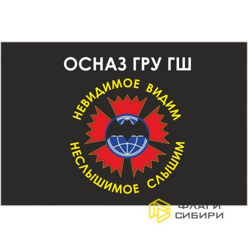 Флаг ОСНАЗ (подразделения Особого назначения) №2