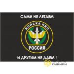 Флаг ПВО  (Противовоздушной обороны, противовоздушных войск) с надписью №1