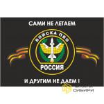 Флаг ПВО  (Противовоздушной обороны, противовоздушных войск) с надписью №2