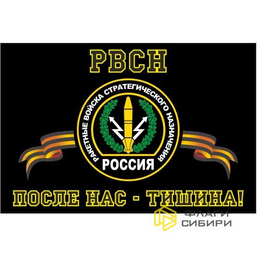 Флаг РВСН с надписью (Ракетные войска стратегического назначения России)