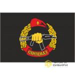 Флаг Спецназа №2