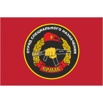 "Флаг Спецназа ""Ермак"" №2"