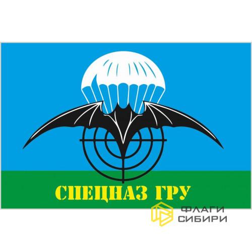 Флаг Спецназа ГРУ (Главного разведывательного управления) №2