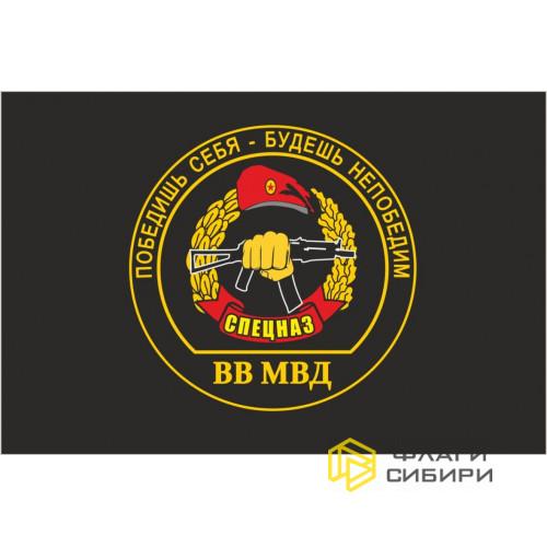 Флаг Спецназа ВВ МВД Победишь себя - будешь непобедим