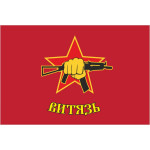 "Флаг Спецназа ""Витязь"" №2"