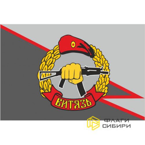 "Флаг Спецназа ""Витязь"" №3"