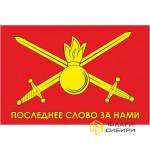 """Флаг Сухопутные войска """"Последнее слово за нами"""""""