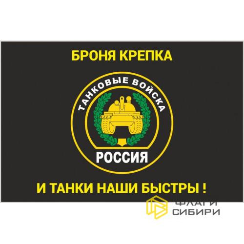 Флаг Танковых войск №1