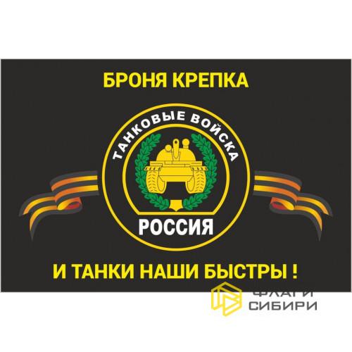 Флаг Танковых войск №2