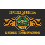 Флаг Танковых войск №4