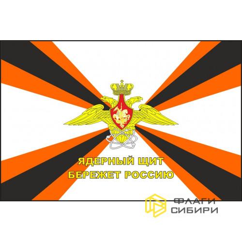 """Флаг Ядерные силы """"Ядерный щит бережет Россию"""""""