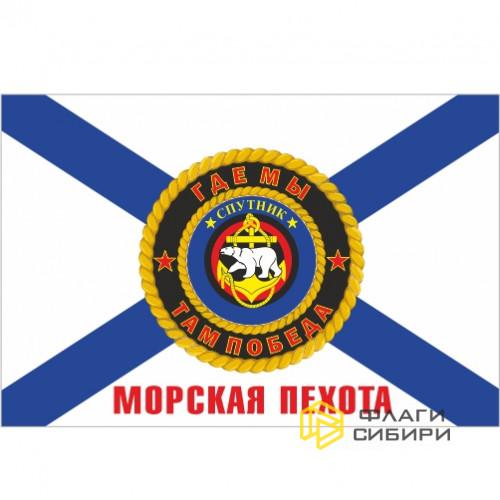 """Флаг Морская пехота """"Спутник"""" №2"""